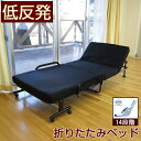 低反発マット 厚い 折りたたみベッド リクライニング機能付 ベッド 折りたたみ式ベッ