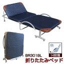 折りたたみベッド リクライニング機能付 ベッド BR301BL パイプベッド リクライニング