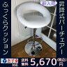 【送料無料】ふっくら厚いクッションのバーチェアー(カウンターチェア)白カウンターチェアーハイチェア バーチェア バースツールホワイト