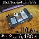 ガラステーブル 幅110 奥行き60 センターテーブル リビングテーブル ローテーブル 机 黒 黒い ガラス コーヒー テーブル