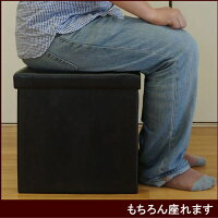 PUレザー仕上げの収納できて座れるボックススツール(ブラック)【あす楽対応】スツール収納ボックス黒椅子オットマン腰掛け収納付折りたたみ収納ボックス