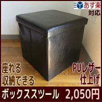 PUレザー使用のボックススツール(ブラック)スツール収納ボックス黒椅子オットマン腰掛け収納付