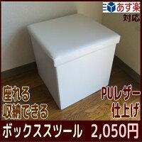 PUレザー使用のボックススツール(ホワイト)スツール収納ボックス白椅子オットマン腰掛け収納付