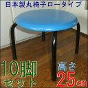 【送料無料】(日本製完成品10脚セット)積み重ねができるパイプ丸椅子ロータイプです。