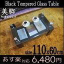 ガラステーブル 幅110 奥行き60 センターテーブル リビングテーブル ローテーブル 机 黒 黒い ガラス コーヒー テーブル 美脚(PU加工) 8mm強化ガラス