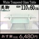 ホワイト ガラステーブル 幅110 奥行60 安心の強化ガラス使用 110x60 x43.5cm センターテーブル リビングテーブル ローテーブル 座卓 リビン...
