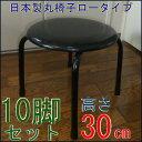 【送料無料】(日本製完成品10脚セット)積み重ねができるパイプ丸椅子・高さ30cmタイプです。