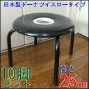 【送料無料】(日本製完成品10脚セット)積み重ねができるドーナツ椅子ロータイプです。