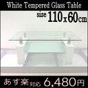 ガラステーブル 幅110 奥行き60 センターテーブル リビングテーブル ローテーブル ガラス 机 白 ガラス コーヒー テーブル