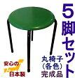 NEW【送料無料】丸イス・5脚入り (各色) 日本製 丸椅子 丸いす 積み重ねスツール スタッキングチェアー