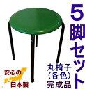 【送料無料】丸イス・5脚入り (各色) 日本製 丸椅子 丸いす 積み重ねスツール スタッキングチェアー