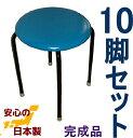 【送料無料】丸いす青・10脚セット日本製 丸イス 丸椅子 スツール パイプイス組立不要 完成品 ブルー 国産