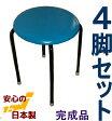 NEW【送料無料】丸イス・4脚入り (各色) 日本製 丸椅子 丸いす 積み重ねスツール スタッキングチェアー