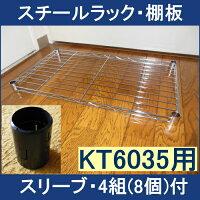 メタルラック棚板KT-6035用