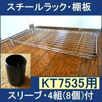 メタルラック棚板KT-7535用