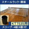 メタルシェルフ スチールラック 棚板 KT-7535用