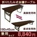 会議テーブル 高脚・座卓兼用タイプ180x45cm(折りたたみ式)長机 完成品 ...