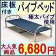 太いパイプのシングルベッド SP1 ローベッド ベッド パイプベッド ベット ベット シングルベット 【あす楽対応】02P28Sep16