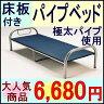 太いパイプのシングルベッド SP1 ローベッド 激安ベッド パイプベッド ベット ベット シングルベット 【あす楽対応】