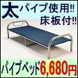 太シングルパイプベッド (床板つき)ローベッド 激安ベッド ベット 簡易ベッド 激安ベット シングルベッド パイプベッド 【あす楽対応】