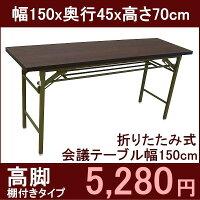折りたたみ式会議用テーブル会議テーブル高脚・長さ150X45cm(棚付)完成品組み立て不要業務用