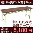 折りたたみ式!棚付 会議テーブル 高脚 180x45cm 会議用テーブル 長机 完成...