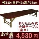 会議テーブル 座卓(ロータイプ) 180x45cm 会議用テーブル ローテーブル 完成品 業務用 組
