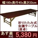会議テーブル 座卓(ロータイプ) 180x45cm 会議用テーブル ロー 完成品 ミ...