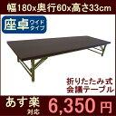 折りたたみ式 会議テーブル 座卓ワイドタイプ(ロータイプ)180x60cm 幅180 ...
