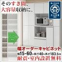 【送料無料/設置無料】 日本製 サイズオーダー対応!すき間を無駄なく有効活用できるキャビネット 幅15-60cm 食器棚 すき間収納
