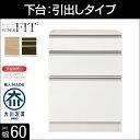 【返品/設置/送料無料】 完成品 日本製 キッチンに合わせて思い通りにできる高級組み合わせ食器棚 スーパーフィット2 <下台:引出しタイプ幅60cm> パントリ...