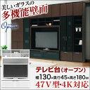 【送料無料/設置無料】 日本製 洗練されたモダンなガラス壁面収納 オペラ テレビ台 幅130cm オープンタイプ 完成品 リビング収納 テレビボード 白