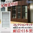 【送料無料/設置無料】 日本製 洗練されたモダンなガラス壁面収納 オペラ 幅80cm コレクションラック 完成品 ディスプレーラック ガラスケース コレクションケース