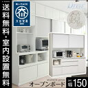 キッチン収納 食器棚 キッチンボード カップボード 大容量 白 ホワイト 木目 鏡面 抗菌 防汚 レンジボード レンジ台