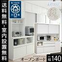 キッチンボード カップボード 大容量 白 ホワイト 木目 鏡面 抗菌 防汚 レンジボード レンジ台 キッチン収納 食器棚