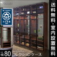 【送料無料/設置無料】 日本製 ショールームの様に美しく飾れて転倒防止もできるガラスコレクションラック シュナイダー 幅80cm コレクションボード ショーケース ディスプレイラック