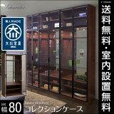 【送料無料/設置無料】 完成品 日本製 ショールームの様に美しく飾れて転倒防止もできるガラスコレクションラック シュナイダー 幅80cm コレクションボード ショーケース ディスプレイラック