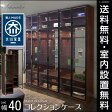 【送料無料/設置無料】 日本製 ショールームの様に美しく飾れて転倒防止もできるガラスコレクションラック シュナイダー 幅40cm ディスプレイラック コレクションケース ガラスケース