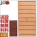 【送料無料/設置無料】 日本製 国産 キューブ 幅80 8段 タワーチェスト 桐 たんす 無垢 木製 完成品 湿気防止