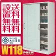 【送料無料/設置無料】 日本製 食器棚 スライド 引き戸 たっぷり大容量♪自由にカスタマイズもできるガラス引き戸の食器棚 ポエム 幅120cm 完成品 食器棚 引き戸 カップボード