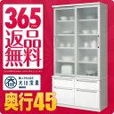 キッチン収納 食器棚 カップボード 引き戸 スライド食器棚 シンプル モダン 白 鏡面 ブラウン パントリー キッチン収納庫