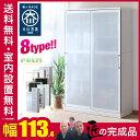 【完成品 日本製 送料無料】食器棚 引き戸 8種類から選べる ポエム2 幅113.4 奥行45 高さ