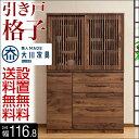 【送料無料/設置無料】 格子引き戸の和風食器棚 ガードナー 引出しタイプ 幅116.8 奥行45 高さ179 ブラウン