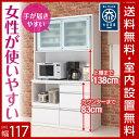 【返品/設置/送料無料】 完成品 日本製 女性も使いやすい高さ♪たっぷり大容量引き戸の食器棚 ラウール 幅117cm 木目ホワイト カップボード レンジボード ...