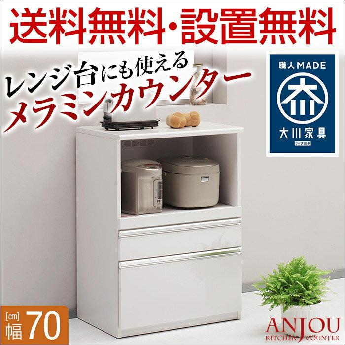 【送料無料/設置無料】 日本製 キレイな鏡面天板のハイカウンターアンジュ 幅70cm 高さ97cm 鏡面ホワイト 完成品 白 ハイタイプ カウンター レンジラック キッチンカウンター