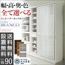【送料無料/設置無料】 完成品 日本製 幅・奥行・高さ・色・扉が選べる引き戸のセミオーダーカップボー