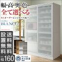 【送料無料/設置無料】 完成品 日本製 幅・奥行・高さ・色・扉が選べる引き戸のセミオーダーレンジボー