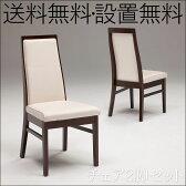 【送料無料/設置無料】 ゆったり座れて丈夫で長持ちPVCレザーのハイバックチェア 2脚セット 完成品 ダイニングチェアー 椅子 食卓 いす ダイニング チェア モダン 白
