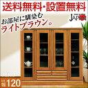 【返品/設置/送料無料】 日本製 食器棚 ジェームス 幅120cm ブラウン 完成品 サイドボード 食器棚 国産 大川家具
