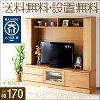 【送料無料/設置無料】 日本製 安心・安全の日本製 収納力のあるTVボード バイオレット(170TVボード)AVボード 木製 引き出し付 壁面収納 TV台 チェスト 国産